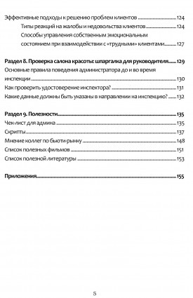 kniga-admin-soderzhanie-3