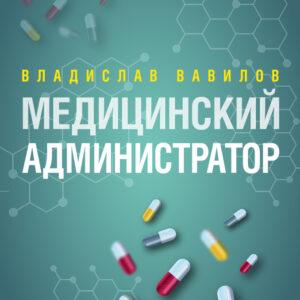 """Книга: """"Медицинский администратор"""""""