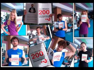 Отзывы о книге: Как продать 200 персональных тренировок