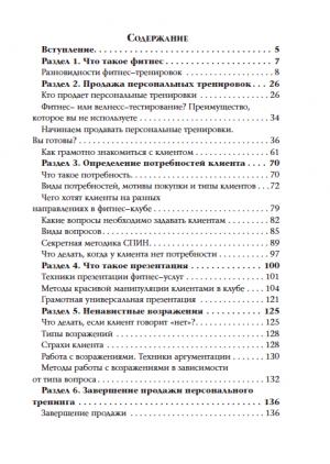 soderzhanie-kniga-kak-prodat-200-personalnyh-trenirovok-1