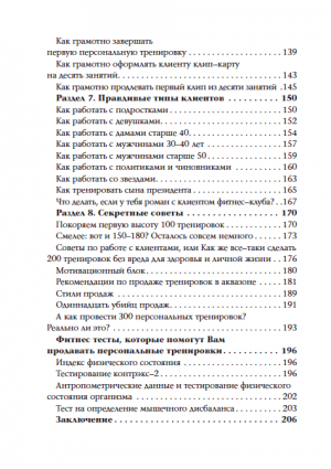 soderzhanie-kniga-kak-prodat-200-personalnyh-trenirovok-2