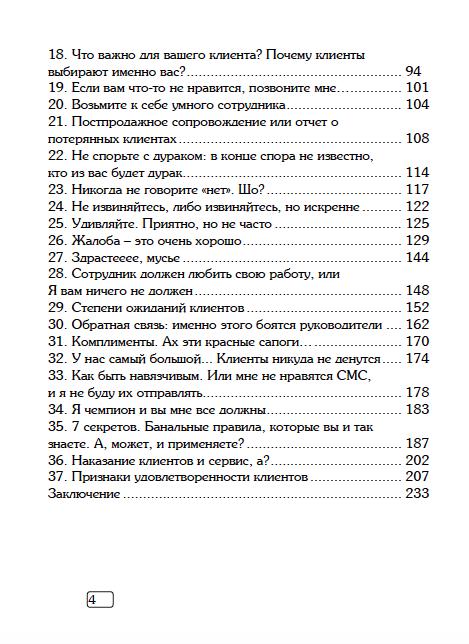 soderzhanie-knigi-kachestvenniy-servis-2