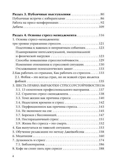 soderzhanie-knigi-politicheskiy-stress-menedzhment-2