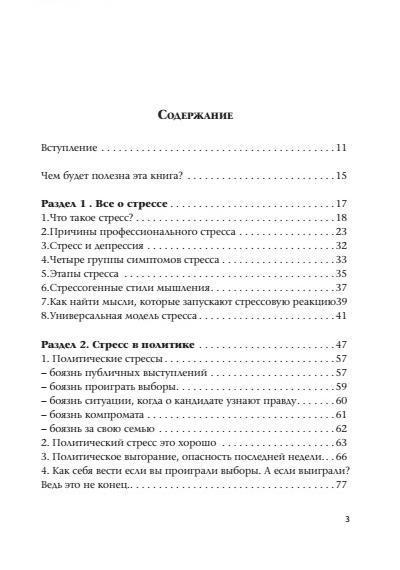 soderzhanie-knigi-politicheskiy-stress-menedzhment