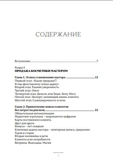 soderzhanie-knigi-prodavaya-kosmetiku-str-3