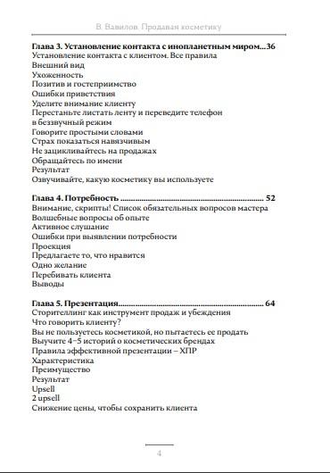 soderzhanie-knigi-prodavaya-kosmetiku-str-4