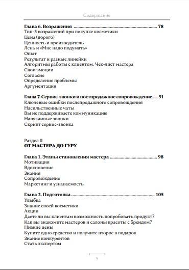 soderzhanie-knigi-prodavaya-kosmetiku-str-5