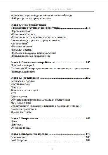 soderzhanie-knigi-prodavaya-kosmetiku-str-6