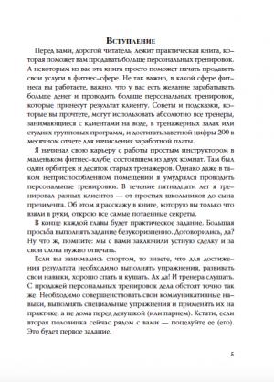 vstuplenie-kniga-kak-prodat-200-personalnyh-trenirovok